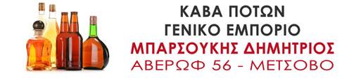 Κάβα Ποτών - Δημήτριος Μπαρσούκης  - Μέτσοβο